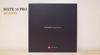 【HUAWEI】simフリー おすすめスマホ MATE 10 PROを私的レビュー