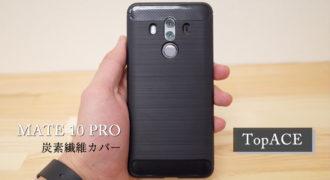 【Huawei Mate 10 Pro】ケースはコレで決まり 高品質「炭素繊維」素材使用ハードケース