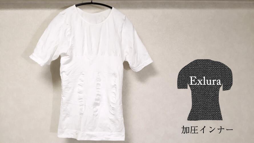 加圧式インナーシャツの嘘と真 効果はあるのか!?実証検証しました