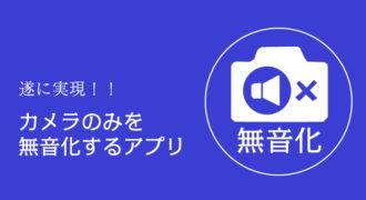 【無音化】ついに実現!Androidカメラのシャッター音を無音にするアプリ!