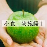 少食のススメ 【実施編】1日目~3日目