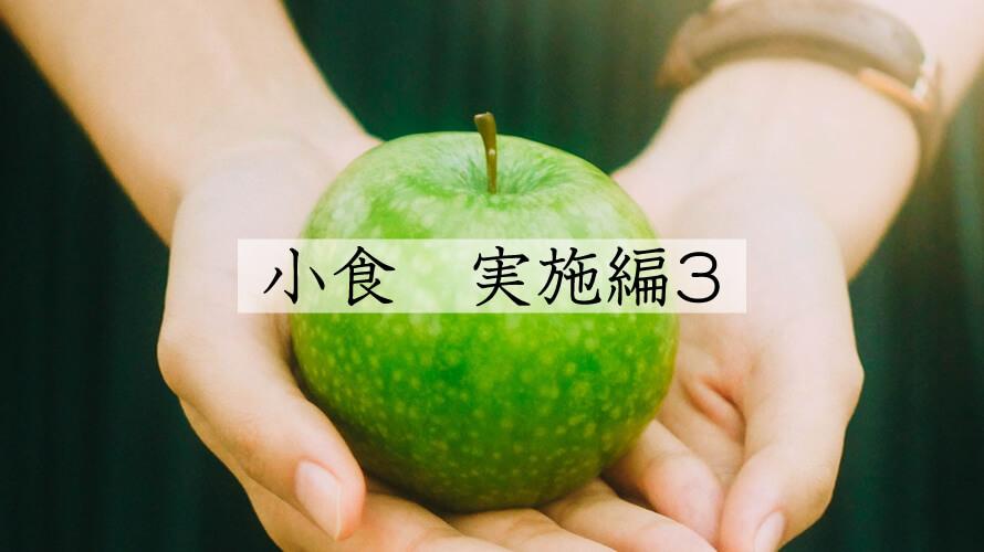 少食のススメ 【実施編】8日目~14日目