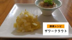 ザワークラウトを作る。キャベツと塩だけ簡単!豊富な乳酸菌で腸も喜びます