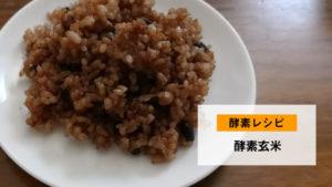 酵素玄米を作る。腸が喜ぶ酵素玄米(寝かせ玄米)は、今までの玄米とは味わいが違います