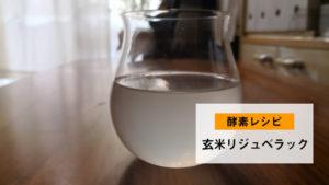 玄米リジュベラックを作る 玄米と水だけで出来る、スーパー酵素水のレシピ公開!