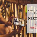 【契約しました】MVNOでもWIMAXでもない新たな選択 NEXT mobileの実力とは