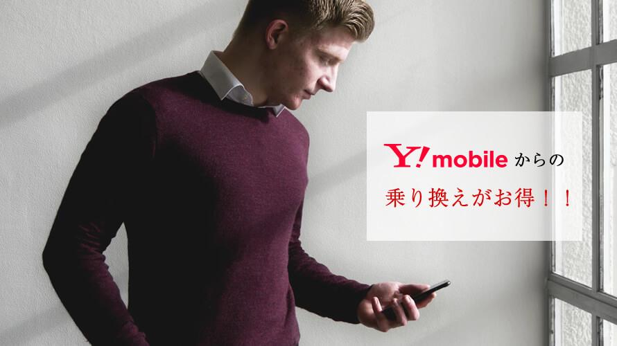 【Y!mobileからの乗り換え限定】ソフトバンクにMNP可能に!6/28までのおとくケータイの特別キャンペーン