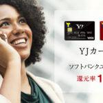 【ソフトバンクユーザー必見】16%ものポイント還元のある最強YJカードを申し込む利点をまとめました
