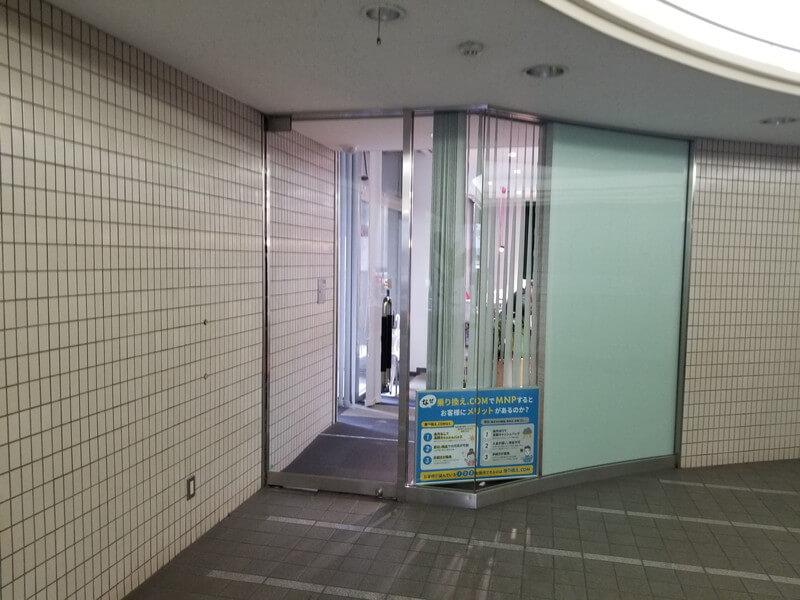 ケータイ乗り換え.com池袋店 入り口