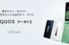 ソフトバンクの最新AQUOSケータイ3がいきなり一括9,000円!おとくケータイ