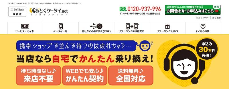 ソフトバンクの正規代理店 おとくケータイ.net