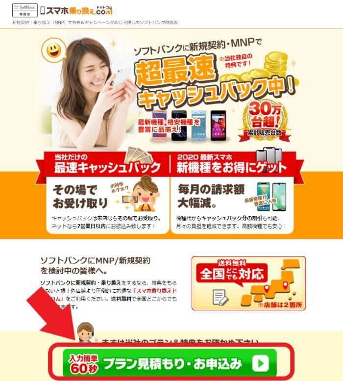 smart phone norikae.com top