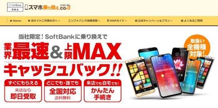 smart phone norikae.com top2